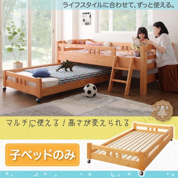 【送料無料】 子ベッド単品 シングル Star&Moon スターアンドムーン ベッド ベット 木製 スノコ 子供用 子供部屋 ライトブラウン