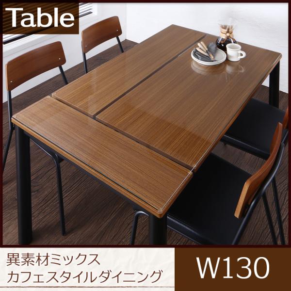 【送料無料】 食卓 テーブル単品 幅130×奥行き80×高さ72.5cm 異素材ミックスカフェスタイルダイニング paint ペイント ダイニングテーブル ガラステーブル スチール 4人掛け 4人用 角型 ブラウン