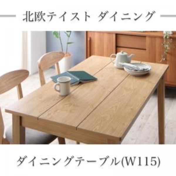 【送料無料】 ダイニングテーブル単品 ナチュラル 幅115 奥行き68 高さ72cm 北欧 ダイニング Lucks ルクス 木製 食卓テーブル