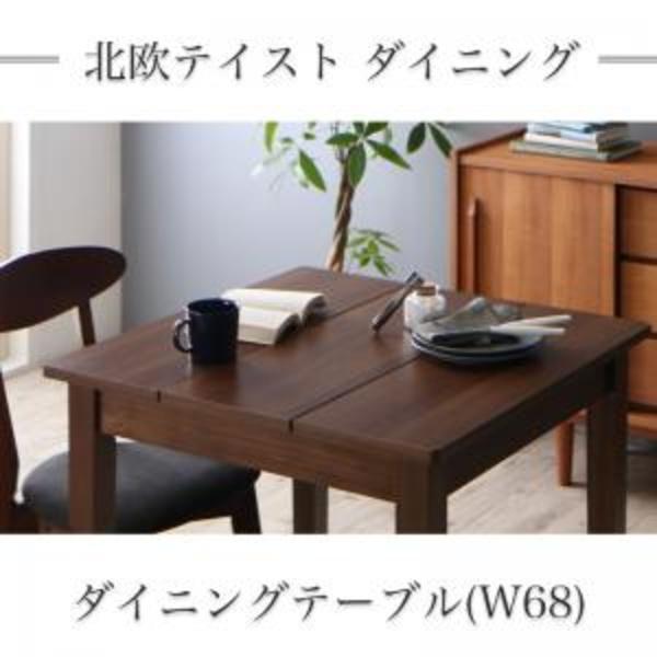 【送料無料】 ダイニングテーブル単品 ブラウン 幅68 奥行き68 高さ72cm 北欧 ダイニング Lucks ルクス 木製 食卓テーブル