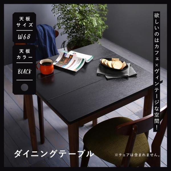 【送料無料】 ダイニングテーブル単品 ブラック×ブラウン 幅68cm 奥行き68cm 高さ72cm カフェ ヴィンテージ ダイニング Mumford マムフォード 木製 角型 テーブル 食卓テーブル