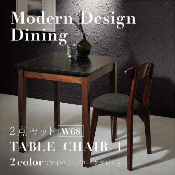【送料無料】 ダイニング 2点セット (ダイニングテーブル ブラック×ウォールナット 幅68 + チェア 1脚) モダン Worth ワース 天然木 木製 食卓テーブル 1人掛け アイボリー ダークグレー