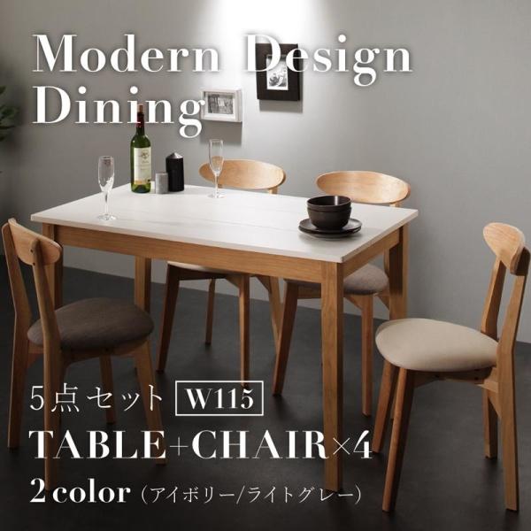 送料無料 ダイニング 5点セット (ダイニングテーブル ホワイト×ナチュラル 幅115 + チェア 4脚) モダン ダイニング Worth ワース 天然木 木製 食卓テーブル 4人掛け アイボリー ダークグレー