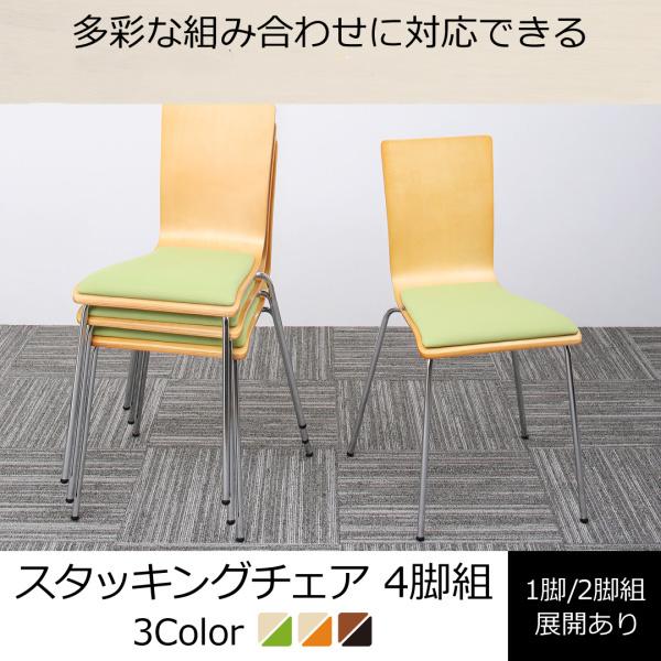 送料無料 オフィスチェア 4脚組 CURAT キュレート 4脚セット スタッキングチェアー オフィスチェアー スタッキングチェア パソコンチェア 椅子 イス いす スチール ブラック オレンジ グリーン