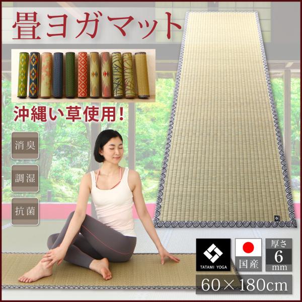 11柄から選べるデザイン国産畳ヨガマット NAGI 60×180cm
