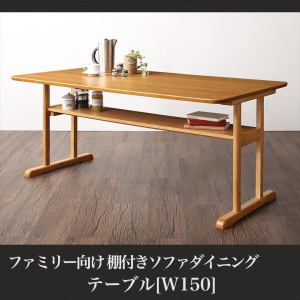 ファミリー向け 棚付き ソファダイニング Colta コルタ ダイニングテーブル W150