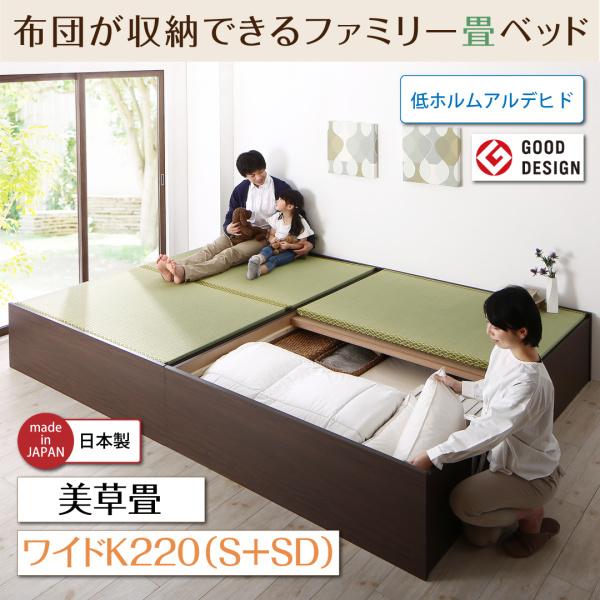 お客様組立 日本製・布団が収納できる大容量収納畳連結ベッド ベッドフレームのみ 美草畳 ワイドK220(S+SD)