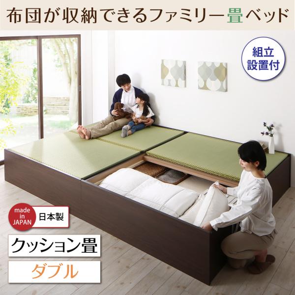 組立設置付 日本製・布団が収納できる大容量収納畳連結ベッド ベッドフレームのみ クッション畳 ダブル