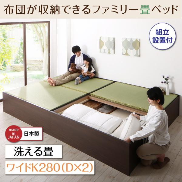 組立設置付 日本製・布団が収納できる大容量収納畳連結ベッド ベッドフレームのみ 洗える畳 ワイドK280(D×2)