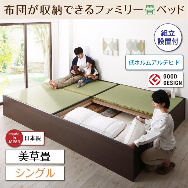 組立設置付 日本製・布団が収納できる大容量収納畳連結ベッド ベッドフレームのみ 美草畳 シングル