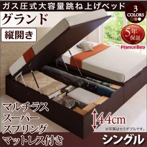 【送料無料】 ベッド シングル 跳ね上げ式 収納 ベット ベッドフレーム マルチラススーパースプリングマットレス付き 縦開き 深さグランド シングルベッド ヘッドレス 収納付きベッド 跳ね上げベッド ベッド下収納 大容量 収納ベッド シングルサイズ 木製 コンパクト