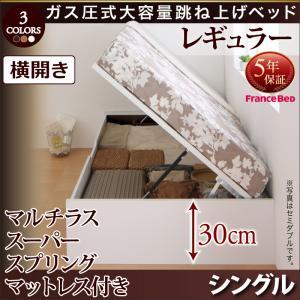 送料無料 ベッド シングル 跳ね上げ式 収納 ベット ベッドフレーム マルチラススーパースプリングマットレス付き 横開き 深さレギュラー シングルベッド ヘッドレス 収納付きベッド 跳ね上げベッド ベッド下収納 大容量 収納ベッド シングルサイズ 木製 コンパクト
