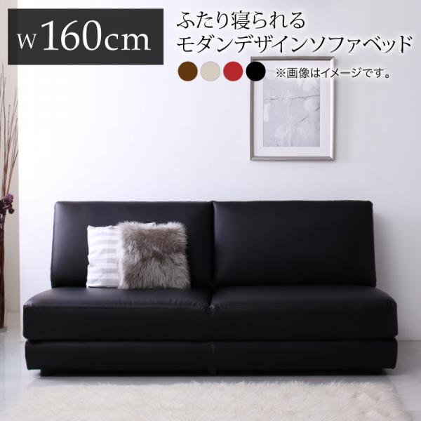 ソファベッド 2.5P  ふたり寝られるモダンデザインソファベッド Nivelles ニヴェル 160cm *500023793