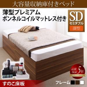 大容量収納庫付きベッド SaiyaStorage サイヤストレージ 薄型プレミアムボンネルコイルマットレス付き 深型 すのこ床板 セミダブル