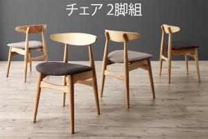 BELONG ビロング ダイニングチェア 2脚組 木製 天然木 ライトグレー チャコールグレー 500026793 チェア チェアー 2脚セット 食卓イス ダイニングチェアー 食卓椅子 食卓いす モダン 北欧 おしゃれ 送料無料