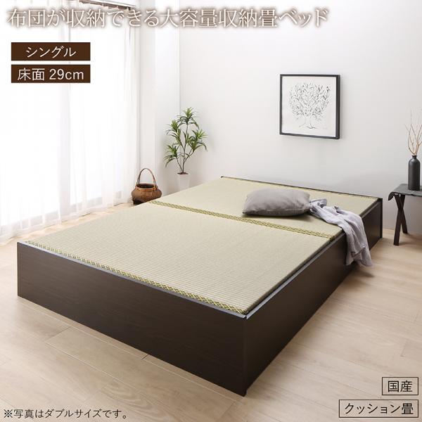送料無料 畳ベッド クッション畳 日本製 シングル 畳 収納 ベッド ロータイプ 高さ29cm 布団が収納できる大容量収納畳ベッド 悠華 ユハナ たたみベッド シングルベッド 収納付きベッド 畳ベット 収納ベッド ヘッドレス 木製 国産 すのこ ダークブラウン おしゃれ おすすめ