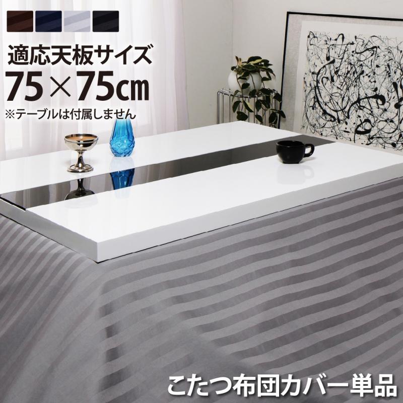 VADIT CFK バディット シーエフケー こたつ布団カバー単品 正方形(75×75cm)天板対応
