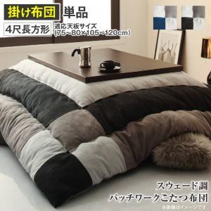 スウェード調パッチワークこたつ布団 tsudoi ツドイ こたつ用掛け布団 4尺長方形(80×120cm)天板対応