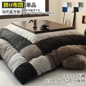 スウェード調パッチワークこたつ布団 tsudoi ツドイ こたつ用掛け布団 6尺長方形(90×180cm)天板対応