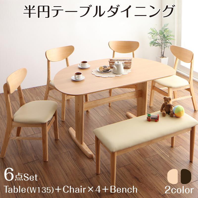 半円テーブルダイニング Lune リュヌ 6点セット(テーブル+チェア4脚+ベンチ1脚) W135