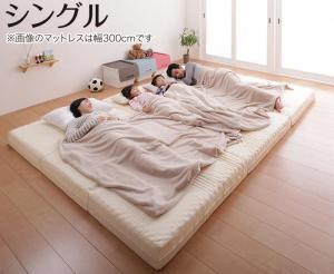 送料無料 豊富な6サイズ展開 厚さが選べる 寝心地も満足なひろびろファミリーマットレス シングル 厚さ12cm