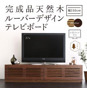 完成品天然木 ルーバーデザインテレビボード Suare スアレ 幅150cm 奥行33cm