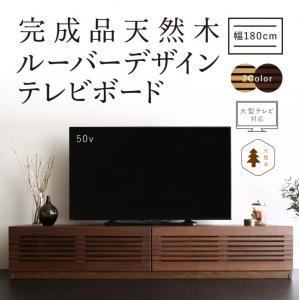 完成品天然木 ルーバーデザインテレビボード Suare スアレ 幅180cm 奥行33cm