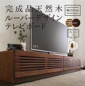 完成品天然木 ルーバーデザインテレビボード Suare スアレ 幅210cm 奥行33cm