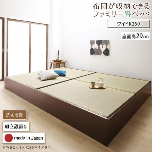 日本製 ヘッドレス 木製 収納ベッド 洗える畳 ベッド 国産 畳ベット 布団が収納できる大容量収納畳連結ベッド 収納付きベッド 連結 高さ29cm ベッドフレーム ロータイプ たたみベッド 収納 畳ベッド 送料無料 すのこ ワイドK260(セミダブル×ダブル) 組立設置サービス付 畳