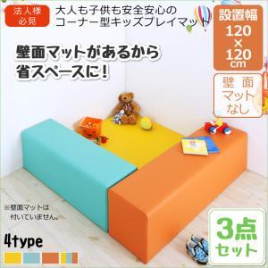 法人様必見。子供に安全安心のコーナー型キッズプレイマット Pop Kids ポップキッズ 3点セット フロアマット1枚+スツール2枚 120×120