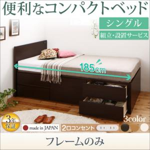 お客様組立 コンセント付き国産コンパクトチェスト収納ベッド Flumen フルーメン ベッドフレームのみ セミシングル ショート丈