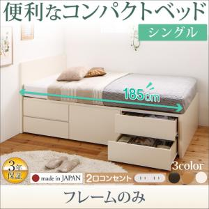 お客様組立 コンセント付き国産コンパクトチェスト収納ベッド Flumen フルーメン ベッドフレームのみ シングル ショート丈