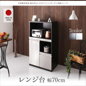 日本製完成品 奥行40cm スタイリッシュキッチン収納シリーズ レンジ台