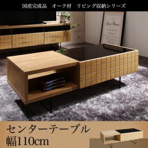 国産完成品 オーク材 リビング収納シリーズ Gaburi ガブリ センタ―テーブル W110