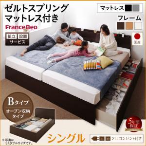 組立設置付 壁付けできる国産ファミリー連結収納ベッド Tenerezza テネレッツァ ゼルトスプリングマットレス付き Bタイプ シングル