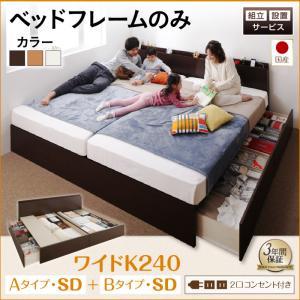 組立設置付 壁付けできる国産ファミリー連結収納ベッド Tenerezza テネレッツァ ベッドフレームのみ A+Bタイプ ワイドK240(SD×2)