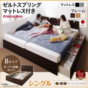 お客様組立 壁付けできる国産ファミリー連結収納ベッド Tenerezza テネレッツァ ゼルトスプリングマットレス付き Bタイプ シングル