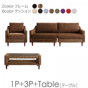 送料無料 ホテルやサロン、オフィスにも 高級リラクシングアバカソファ ソファ2点&テーブル 3点セット 1P+3P Kurabi クラビ
