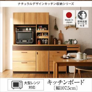 開梱設置サービス付き 日本製完成品 大型レンジ対応 ホワイトオーク無垢材使用ナチュラルデザインキッチン収納シリーズ キッチンボード