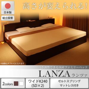 組立設置付 高さ調整できる国産ファミリーベッド LANZA ランツァ ゼルトスプリングマットレス付き ワイドK240(SD×2)