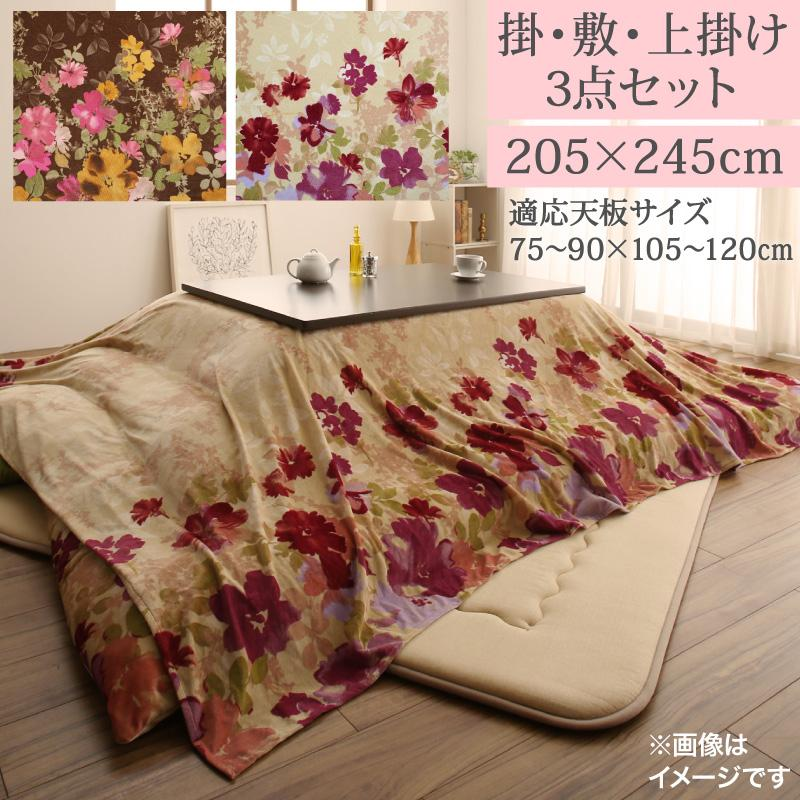 ふっくらボリューム日本製マイクロファイバー水彩タッチ花柄デザインこたつ布団 Amabel アマベル 掛敷き布団&上掛け3点セット 4尺長方形(80×120cm)天板対応