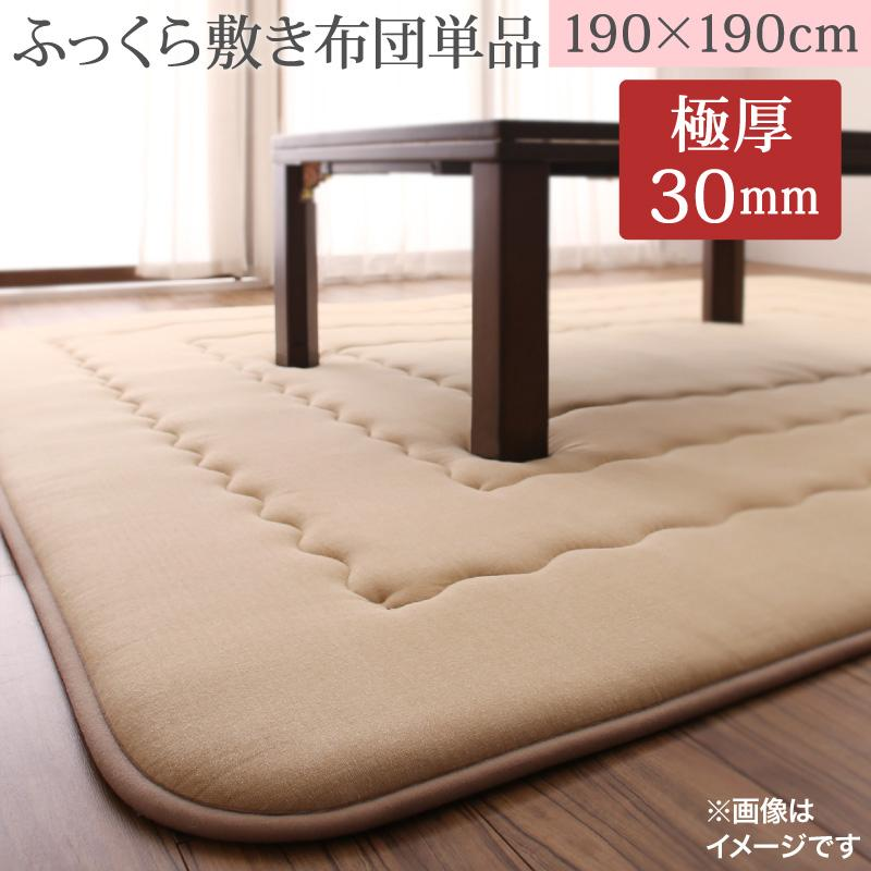 ふっくらボリューム日本製 Amabel アマベル こたつ敷きふとん 190×190cm