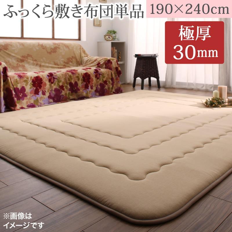 ふっくらボリューム日本製 Amabel アマベル こたつ敷きふとん 190×240cm