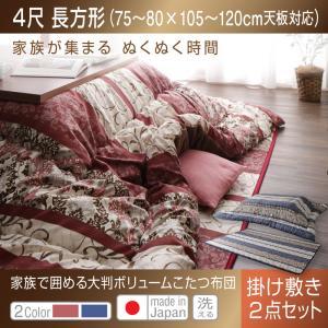 長く使える日本製 家族で囲める大判ボリュームこたつ布団 くつろぎ 掛布団&敷布団2点セット 4尺長方形(80×120cm)天板対応