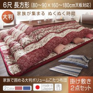 長く使える日本製 家族で囲める大判ボリュームこたつ布団 くつろぎ 掛布団&敷布団2点セット 6尺長方形(90×180cm)天板対応