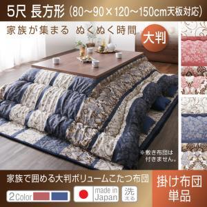 長く使える日本製 家族で囲める大判ボリュームこたつ布団 くつろぎ こたつ用掛け布団 5尺長方形(90×150cm)天板対応