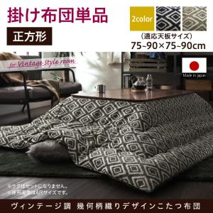 ヴィンテージ調 幾何柄織りこた布団 ASSEN アッセン こたつ用掛け布団 正方形(80×80cm)天板対応