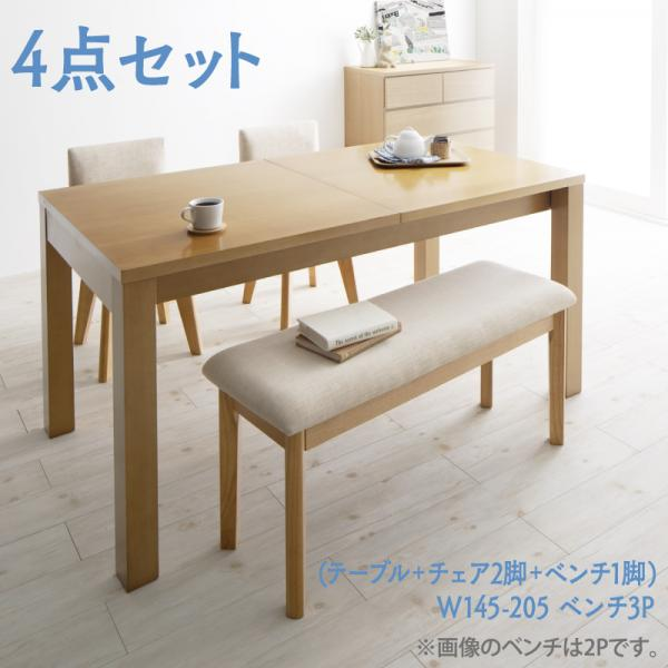 北欧デザイン 伸縮式テーブル 回転チェア ダイニング Sual スアル 4点セット(テーブル+チェア2脚+ベンチ1脚) W145-205 ベンチ3P