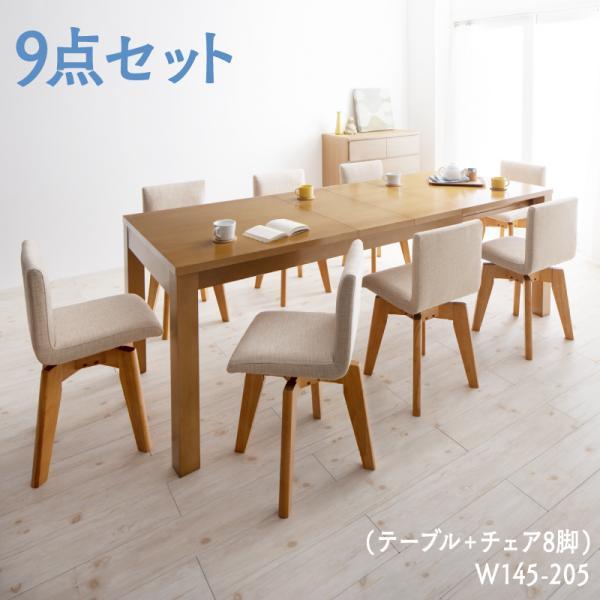 北欧デザイン 伸縮式テーブル 回転チェア ダイニング Sual スアル 9点セット(テーブル+チェア8脚) W145-205