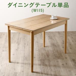 ガラスと木の異素材MIXモダンデザインダイニング Noines ノイネス ダイニングテーブル単品 W115